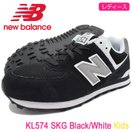 【送料無料】ニューバランス new balance スニーカー キッズモデル レディース対応サイズ KL574 SKG ブラック/ホワイト(KL574-SKG)