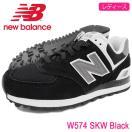 【送料無料】ニューバランス new balance スニーカー レディース 女性用 W574 SKW Black(NEWBALANCE W574 SKW ブラック W574-SKW)