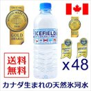 水 500ml×48本 ミネラルウォーター ICEFIELD アイスフィールド 軟水 カナダ天然氷河水 送料無料 1本あたり56円
