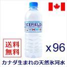 水 500ml×96本 ミネラルウォーター ICEFIELD アイスフィールド 軟水 カナダ天然氷河水  期間限定 送料無料 1本あたり32円