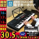 送料無料 電子キーボード SunRuck サンルック PlayTouch49 電子ピアノ 49鍵盤 楽器 SR-DP02 ブラック 初心者 入門用にも 土日発送