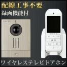 ドアホン ワイヤレス インターホン 配線工事不要 テレビドアホン アイホン 録画機能 WL-11 送料無料