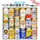 ビール お酒 ビールセット 飲み比べ 5大国産プレミアムビール 350ml ×18本 夢の競宴ギフトセット gift set