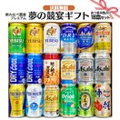 ビール お酒 ビールセット 飲み比べ 5大国産プレミアムビール おつまみと350ml×17本 夢の競宴ギフトセット gift set 送料無料
