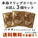 お試し ドリップ バッグ コーヒー HAMAYA ハマヤ スペシャルブレンド3袋 送料無料