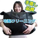 宅配クリーニング「まとめ10(テン)」31...