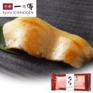 【盛りだくさんセット 蔵みそ漬】 銀だら さわら さけ 銀ひらす さば 西京漬け 8切[S-66] 京都 老舗 西京漬 西京焼き 銀ダラ お取り寄せ 取り寄せ グルメ 魚