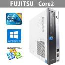 最新Win10搭載  中古パソコン  Fujitsu  Core2 2.93GHz 大容量メモリ4GB  HDD320GB office