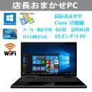 リフレッシュPC 店長おまかせ  送料無料  最新Windows10  大容量250GB 中古ノートパソコン  大画面15.6型ワイド 高速CPU  Corei5 メモリ4GB  Office