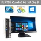 中古パソコン 23型ワイド液晶セット フルHD  新品キーボート&マウス  Windows10  FUJITSU   高速Core2 2.93GHz メモリ4G  320GB