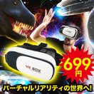 バーチャルリアリティ体験 スマホ iphone ゴーグル メガネ AR 3D VR BOX VRボックス 仮想空間 ポイント消化 景品