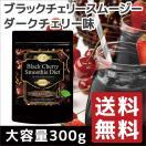 【訳あり半額】ブラックチェリースムージーダイエット160酵素MIX ダークチェリー味