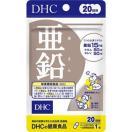 送料無料 DHC 亜鉛 20日分 20粒入 ポスト投函 代引不可