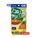 DHC  ノコギリヤシEX 和漢プラス 2...