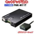 セットアップ込み ETC車載器 FNK-M11T 古野...