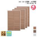 アイウッド人工木ルーバーラティスH150cm×W90cmナチュラル4枚セット アイウッド人工木製 フェンス 目隠しフェンス バルコニー