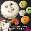 写真で作る 顔マカロン 10個入 フェイスマカロン ギフト 記念日 誕生日 お菓子  おもしろ