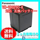 (大容量) パナソニック(Panasonic) VW-VBG260-K 互換バッテリー (VBG130 / VBG260 / VBG390)