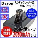 大容量2000mAh ダイソン(dyson) 掃除機充電池 DC31 / DC34 / DC35 / DC44 / DC45 対応 リチウムイオンバッテリー (22.2V / 2.0Ah)