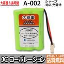 シャープ ( SHARP ) コードレス子機用充電池( A-002 / UBATM0025AFZZ / UBATMA002AFZZ / HHR-T402 / BK-T402 対応互換電池 ) J005C