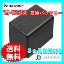 パナソニック(Panasonic) VW-VBT380-K 互換バッテリー (VBT190 / VBT380 )