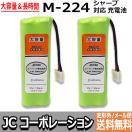 2個セット シャープ ( SHARP ) コードレス子機用充電池(M-224 対応互換電池) J016C