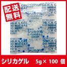 シリカゲル 食品用 乾燥剤 5g×100個「あす...