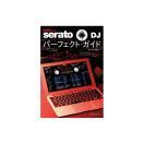 (書籍) GROOVE Presents serato DJパーフェクトガイド