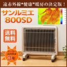 サンルミエ サンルミエ800SD 送料無料 在庫即納中、遠赤外線パネルヒーター  安心の日本製パネルヒーター