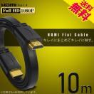 フラットタイプ HDMIケーブル 10m 10メートル 4K 3D/フルハイビジョン 3D対応 ver.1.4
