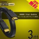 HDMIケーブル フラット 3m 3メートル 4K 3D/フルハイビジョン