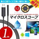 ファイバースコープ 1m マイクロスコープ カメラ 2in1 USB microUSB LEDライト 防水 直径5.5mm アンドロイド android Windows 両対応