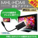MHL-HDMI 変換アダプター Xperia Z5 Z4 Z3 Arrows F-05E F-03G F-02F GALAXY Tab など