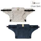 ベビーチェア 大人用チェア 赤ちゃん 椅子 ...