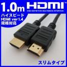 HDMIケーブル MotionTech フルHD・3D・1080P対応 スリムケーブル 1m 1.5メートル MT-H14BS010K ブラック 代引不可 メール便 同梱不可 送料無料