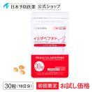 【正規品】イミダゾールジペプチド イミダペプチド ソフトカプセル40粒 お試し イミダゾールペプチド サプリ 栄養補助食品 日本予防医薬 送料無料 通販
