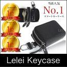スマート キーケース 〈2つの鍵が同時収納〉 lelei 牛革レザー ダブルポケットタイプ