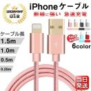 iPhone ケーブル 1.5m/1.0m/0.5m/0.25m 最...