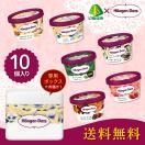 ギフト アイスクリーム  送料無料 ハーゲンダッツ定番ミニカップ12個セット