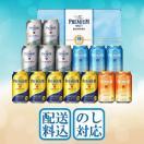 お中元 御中元 ギフト ビール beer 酒 詰め合わせ 送料無料 サントリー ザ・プレミアム・モルツ-輝-夏の限定5種セット(19夏ギフト限定) 型番:YA40P クーポン