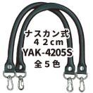 バッグ持ち手 ビジネスバッグ 修理 交換 合皮 ナスカン式 42cm YAK-4205S INAZUMA