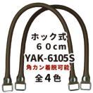 バッグ持ち手 かばん取っ手 ビジネスバッグ 修理 交換 合皮 ホック式 60cm YAK-6105S INAZUMA
