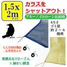 カラスよけ ゴミ ネット 約1.5x2mサイズ ゴミ袋 2~4個用 くくり付け用ヒモ付 おもりロープ入 細かい網目 でしっかりガード 鳩 犬 猫 除けにも