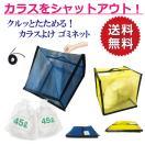 カラスよけ ゴミ ネット クルッと畳めて便利 ゴミ袋 1~2個用  周囲ワイヤー入 細かい網目 くくり付け用ヒモ ネームポケット付で便利  鳩 犬 猫 除けにも