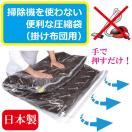 掃除機を使わない 圧縮袋 掛け布団用 日本...