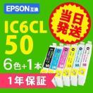 インクカートリッジ  エプソン IC50 6色セット+1個 IC6CL50  EPSON用互換インクカートリッジ{IC50-008}