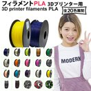 3Dプリンター フィラメント PLA樹脂 合計3,000円以上送料無料