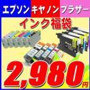 インク福袋 ♪選べる互換インク福袋 エプソン キャノン ブラザー IC6CL50 IC4CL69 BCI-326+325 BCI-351XL+350XL LC12 LC11 BCI-321 プリンターインク