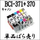 キヤノン BCI-371XL+370XL/5MP