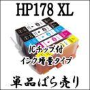 【単品売り】 HP178 XL HP 互換インク 増量 ヒューレットパッカード プリンター 激安 インク ICチップ付 CN684HJ CB322HJ CB323HJ CB324HJ CB325HJ